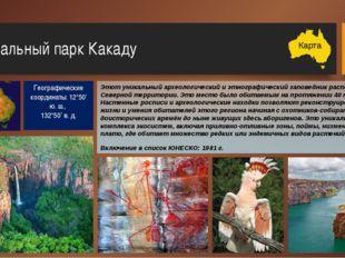 Национальный парк Улуру-Катаюта В этом национальном парке, который прежде наз