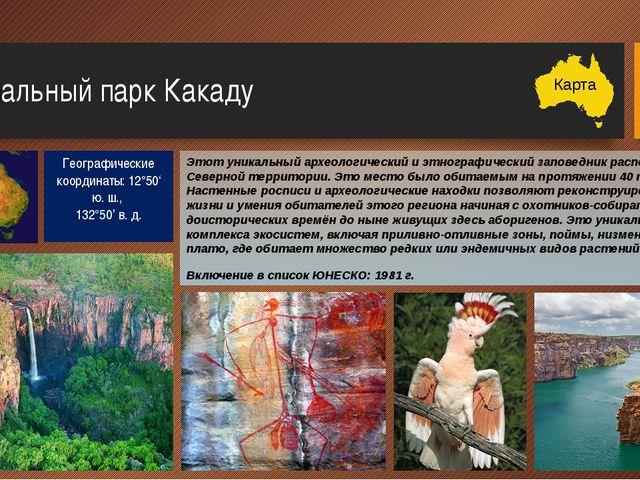 Национальный парк Улуру-Катаюта В этом национальном парке, который прежде наз...