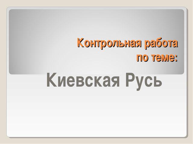 Контрольная работа по теме: Киевская Русь