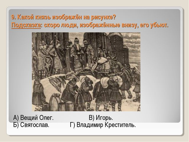 9. Какой князь изображён на рисунке? Подсказка: скоро люди, изображённые вниз...