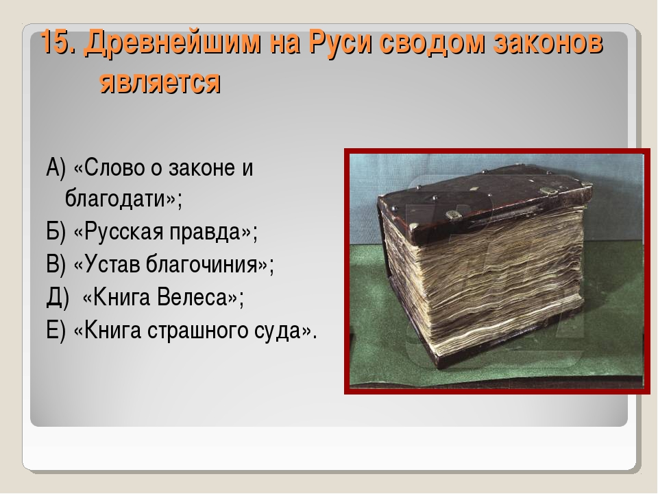 15. Древнейшим на Руси сводом законов является А) «Слово о законе и благодати...