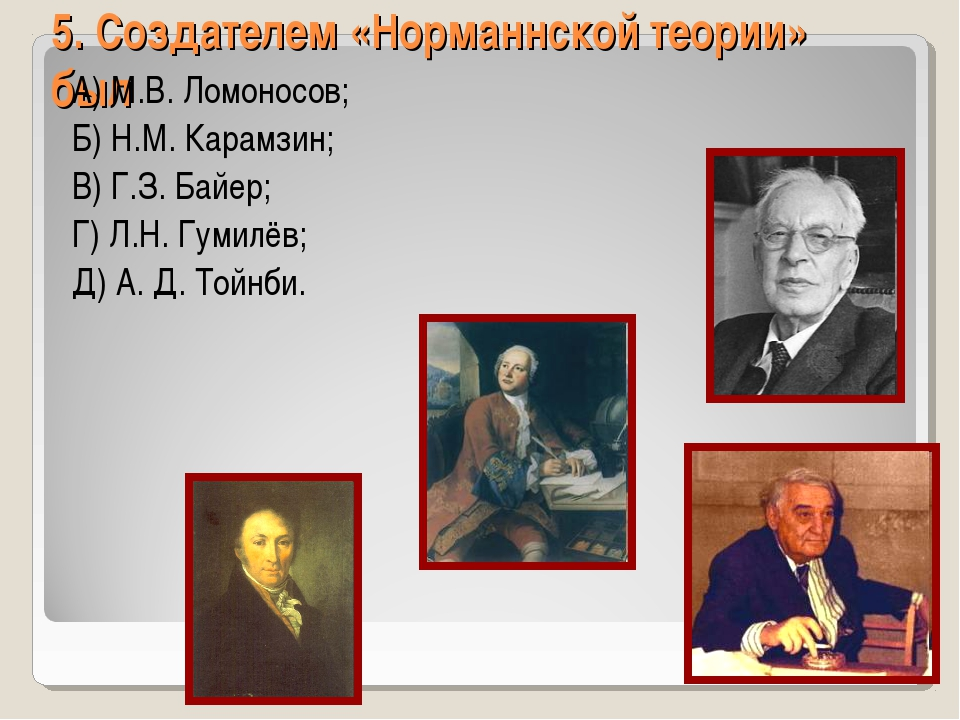 5. Создателем «Норманнской теории» был А) М.В. Ломоносов; Б) Н.М. Карамзин; В...
