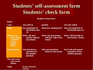 Students' self-assessment form Students' check form