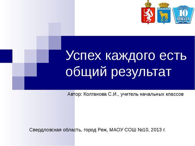 Успех каждого есть общий результат Автор: Колганова С.И., учитель начальных к...