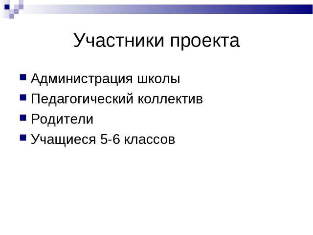 Участники проекта Администрация школы Педагогический коллектив Родители Учащи...