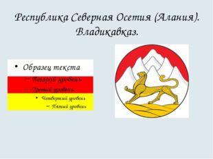 Республика Северная Осетия (Алания). Владикавказ.