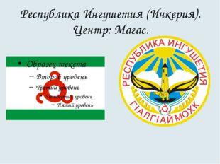 Республика Ингушетия (Ичкерия). Центр: Магас.