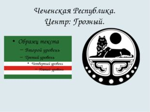 Чеченская Республика. Центр: Грозный.
