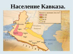 Население Северного Кавказа составляет 17,7 млн. человек - четвёртое место в