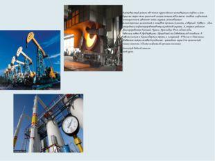 Северокавказский регион является крупнейшим поставщиком нефти и газа. Ведущим