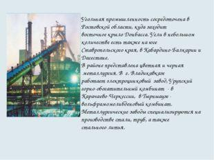 Угольная промышленность сосредоточена в Ростовской области, куда заходит вост