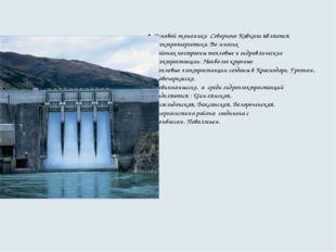 Основой экономики Северного Кавказа является электроэнергетика. Во многих ра