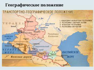 Географическое положение Черное море Каспийское море Азовское море Большой Ка