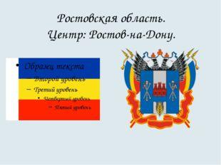 Ростовская область. Центр: Ростов-на-Дону.