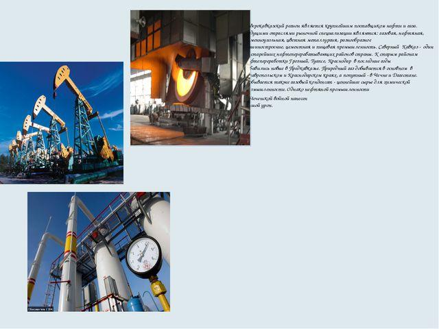 Северокавказский регион является крупнейшим поставщиком нефти и газа. Ведущим...