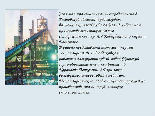 Угольная промышленность сосредоточена в Ростовской области, куда заходит вост...