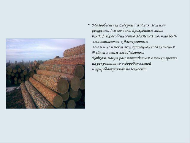 Малообеспечен Северный Кавказ лесными ресурсами (на его долю приходится лишь...