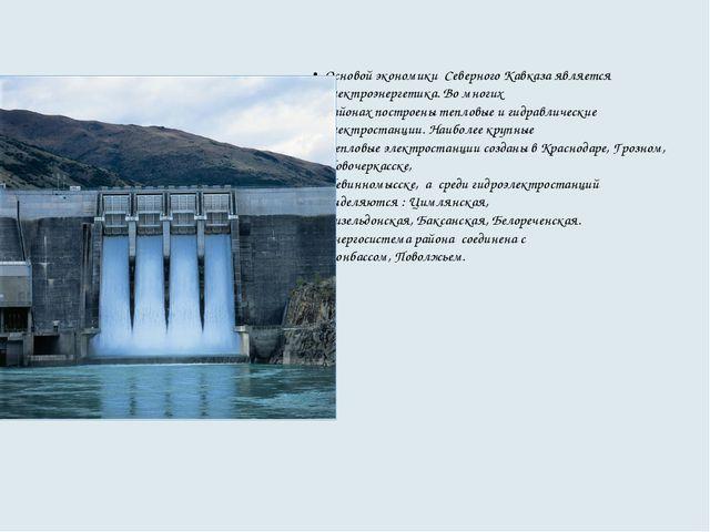 Основой экономики Северного Кавказа является электроэнергетика. Во многих ра...