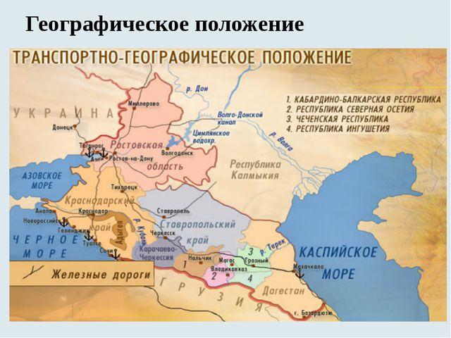 Географическое положение Черное море Каспийское море Азовское море Большой Ка...
