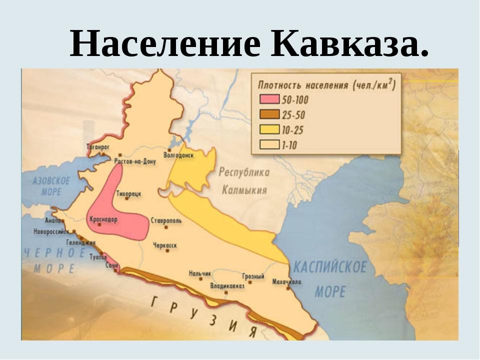 Население Северного Кавказа составляет 17,7 млн. человек - четвёртое место в...