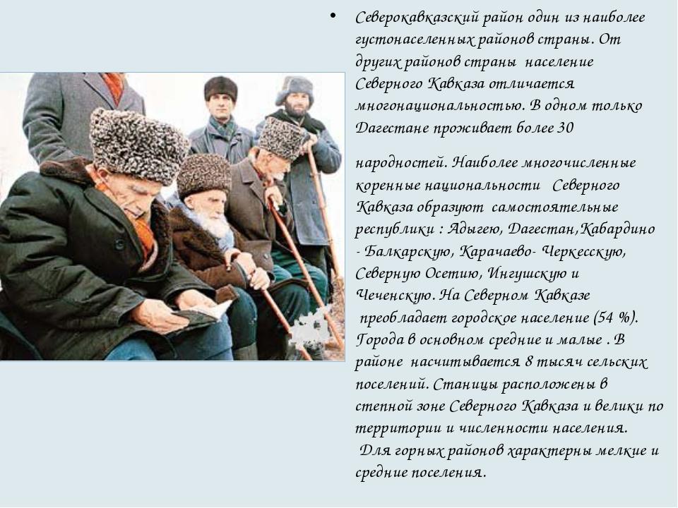 Северокавказский район один из наиболее густонаселенных районов страны. От др...