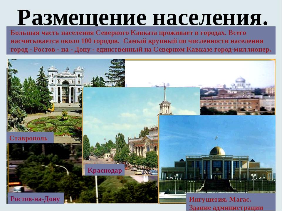По сравнению с другими районами, Северный Кавказ выделяется высокой долей сел...