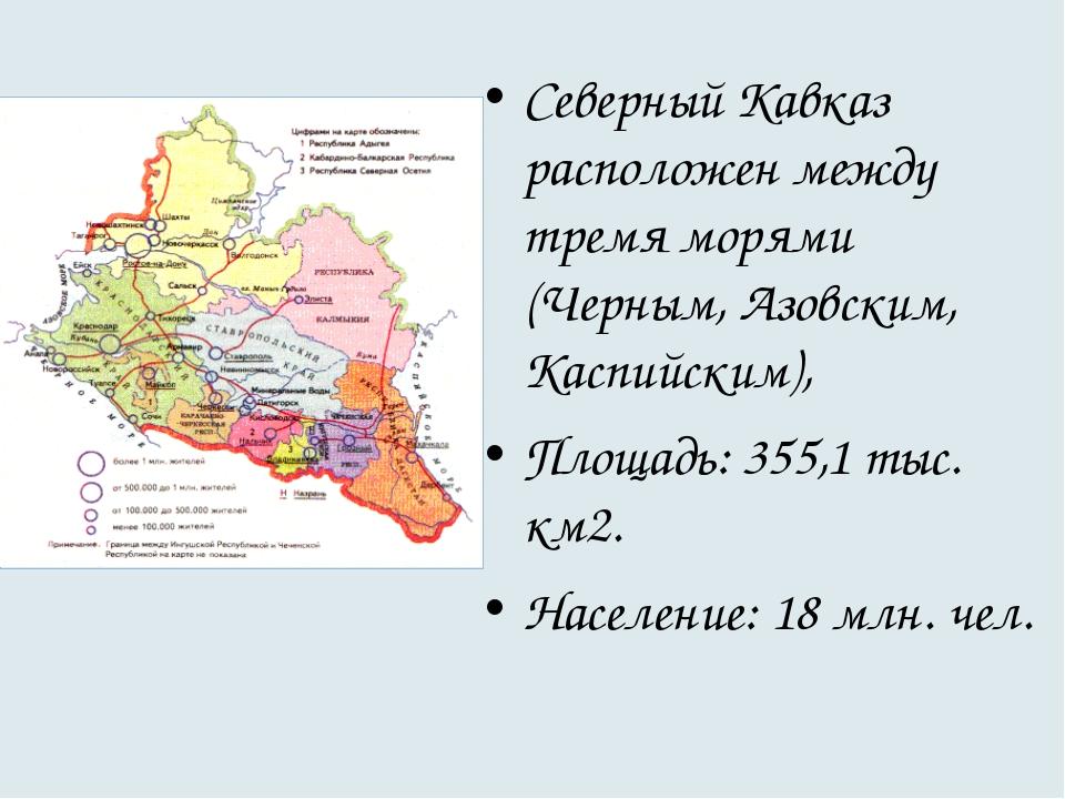 Северный Кавказ расположен между тремя морями (Черным, Азовским, Каспийским),...