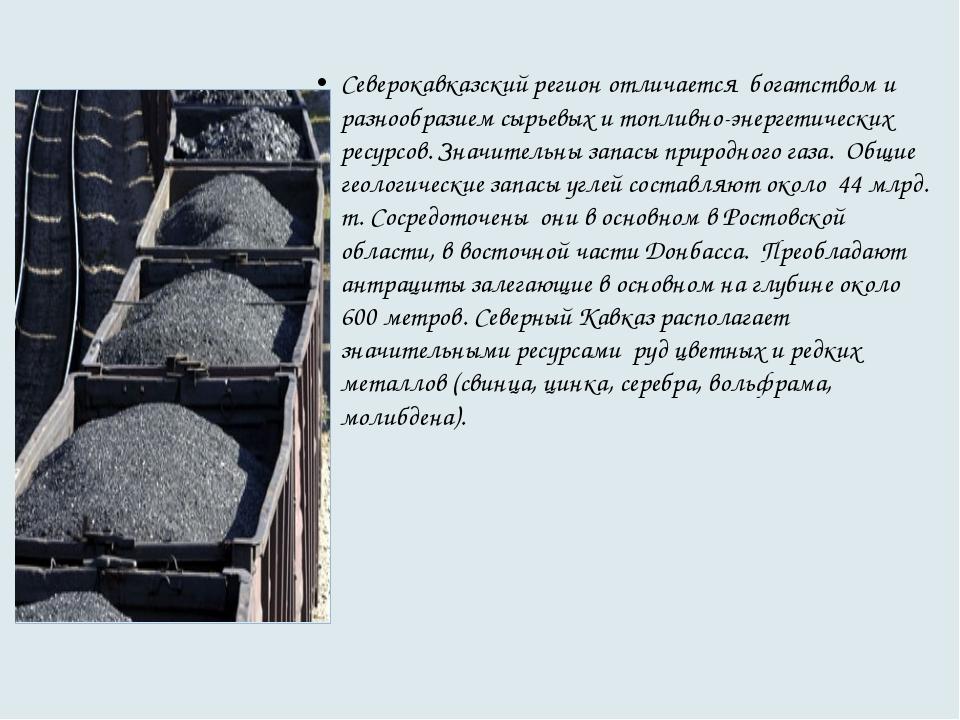 Северокавказский регион отличается богатством и разнообразием сырьевых и топ...