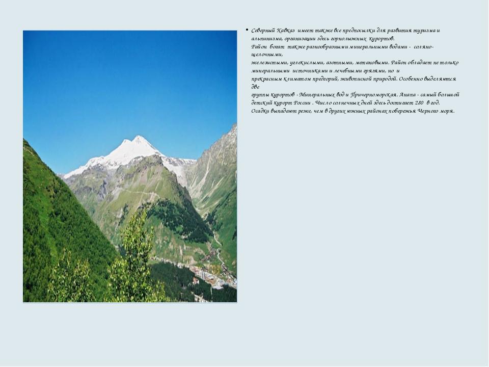 Северный Кавказ имеет также все предпосылки для развития туризма и альпинизм...