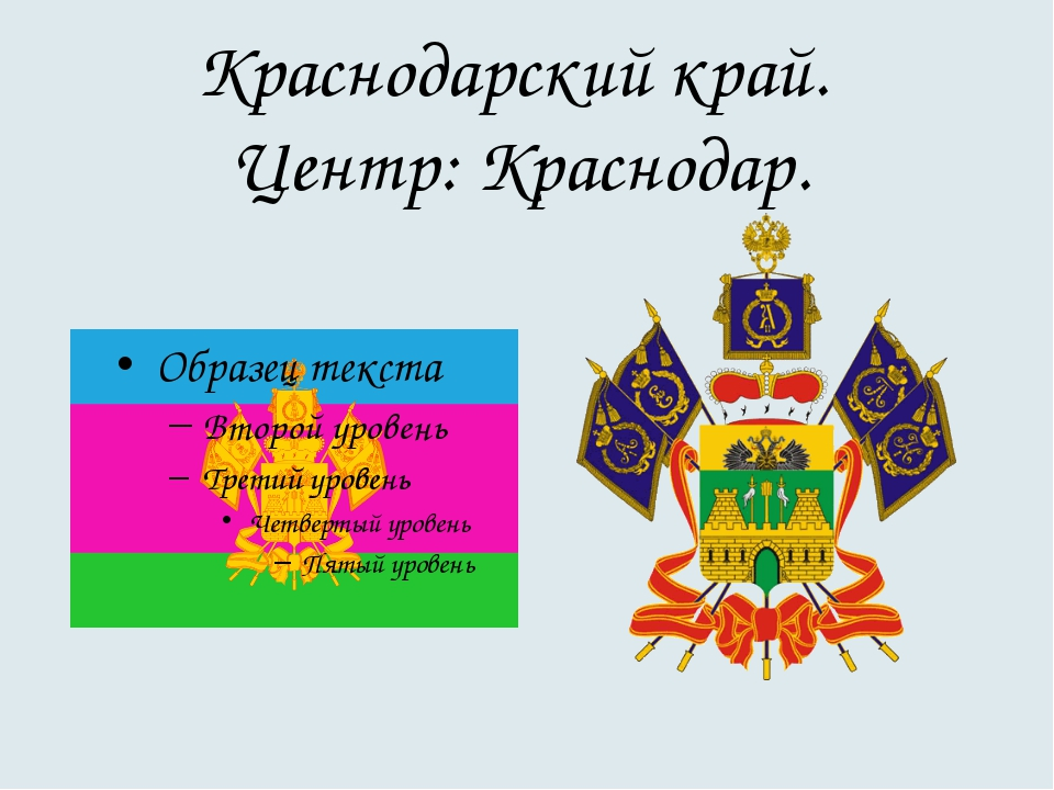 Краснодарский край. Центр: Краснодар.