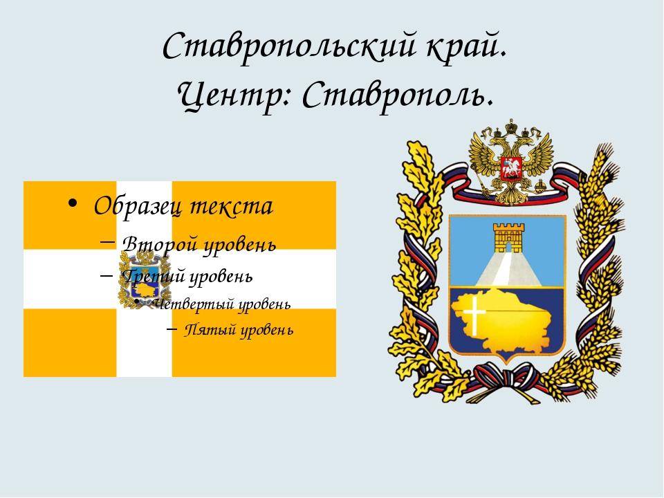 Ставропольский край. Центр: Ставрополь.