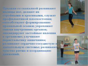 Прыжки со скакалкой развивают мышцы ног, делают их стройными и красивыми, слу