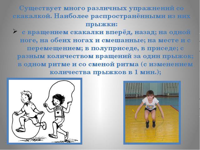 Существует много различных упражнений со скакалкой. Наиболее распространённым...