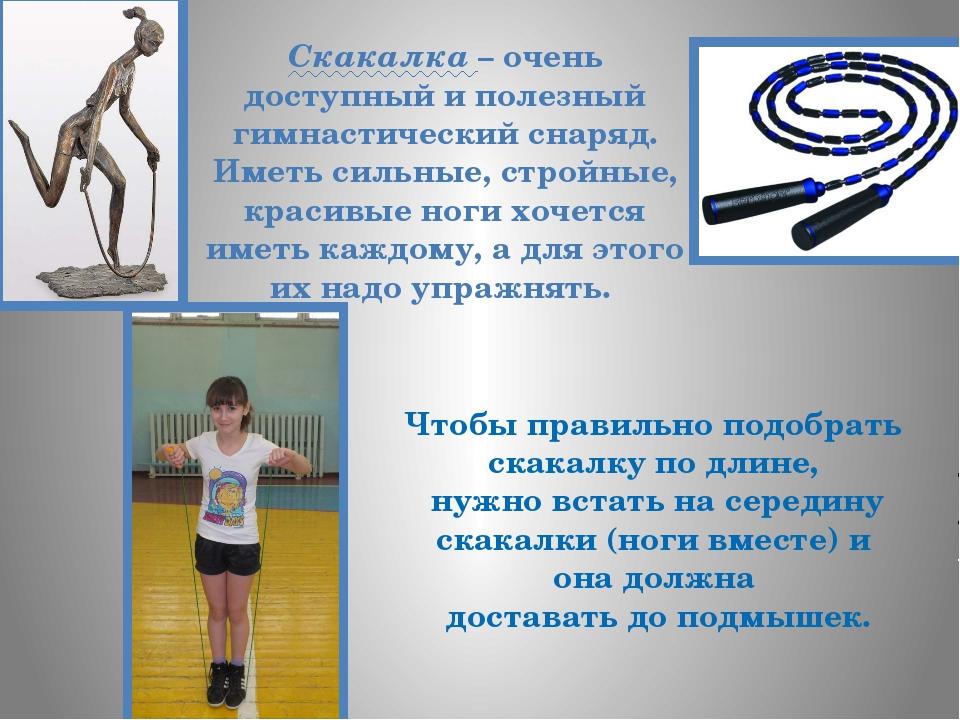 Скакалка – очень доступный и полезный гимнастический снаряд. Иметь сильные, с...