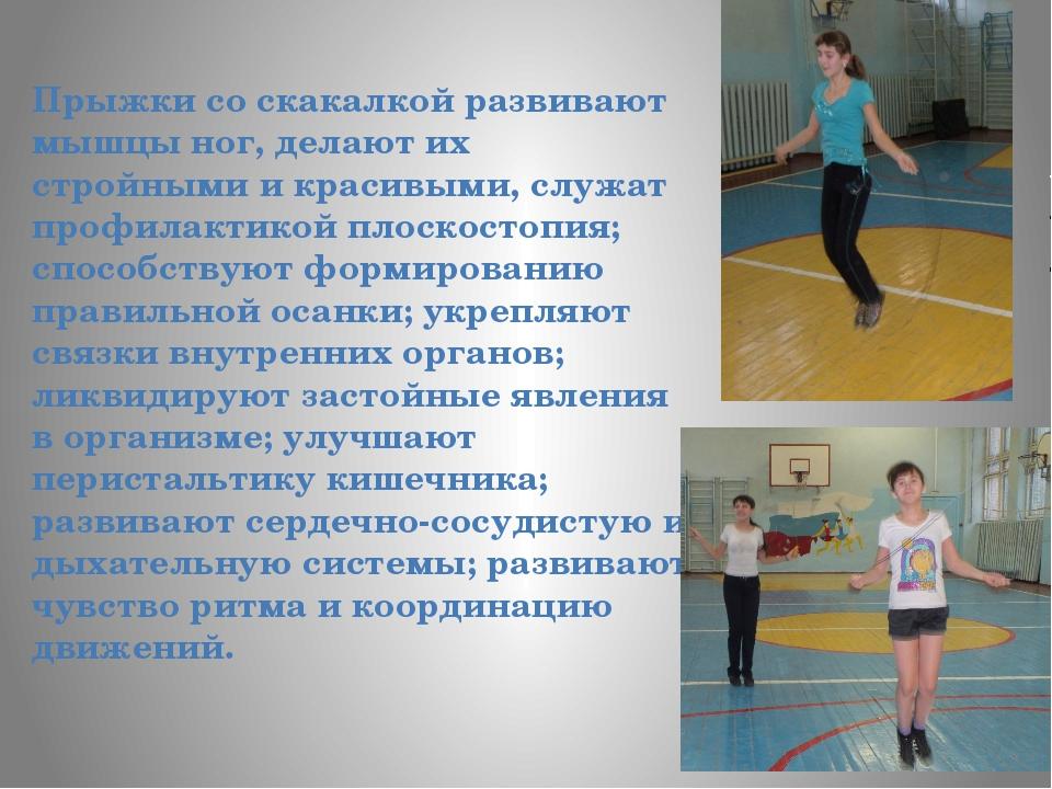 Прыжки со скакалкой развивают мышцы ног, делают их стройными и красивыми, слу...