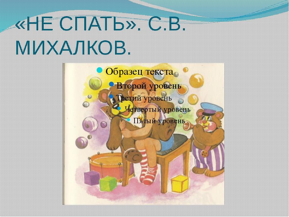 «НЕ СПАТЬ». С.В. МИХАЛКОВ.