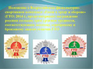 Положение о Всероссийском физкультурно-спортивном комплексе «Готов к труду и