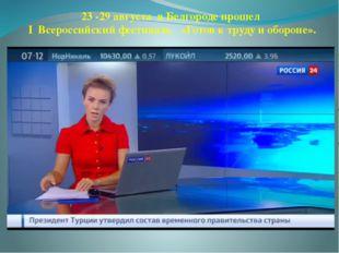 23 -29 августа в Белгороде прошел I Всероссийский фестиваль «Готов к труду и