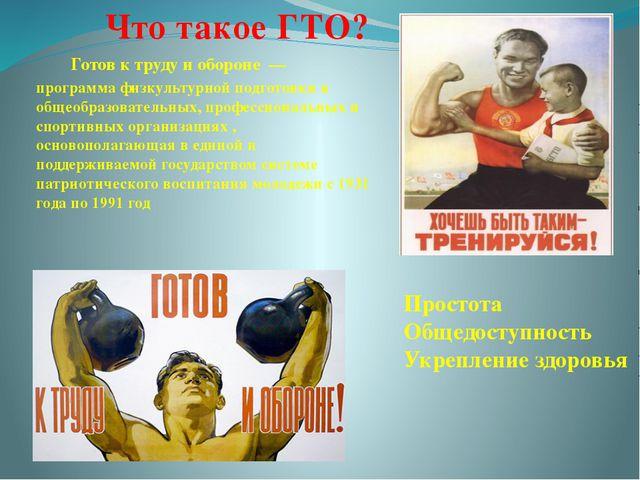 Готов к труду и обороне — программа физкультурной подготовки в общеобразова...