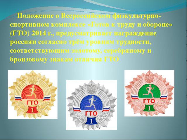 Положение о Всероссийском физкультурно-спортивном комплексе «Готов к труду и...
