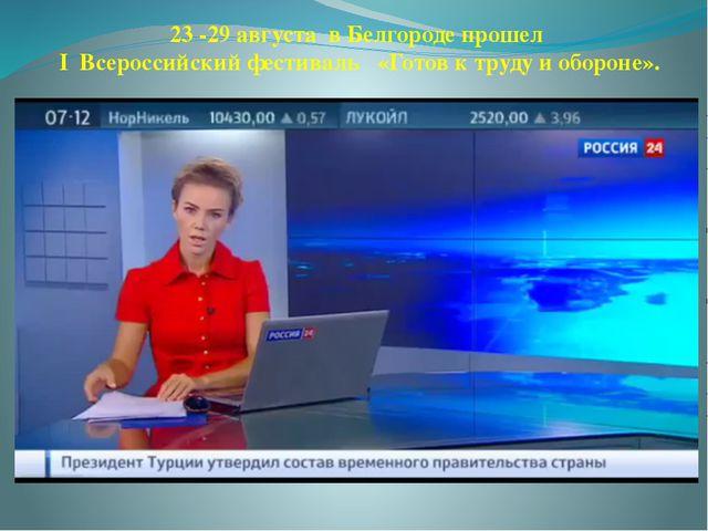 23 -29 августа в Белгороде прошел I Всероссийский фестиваль «Готов к труду и...