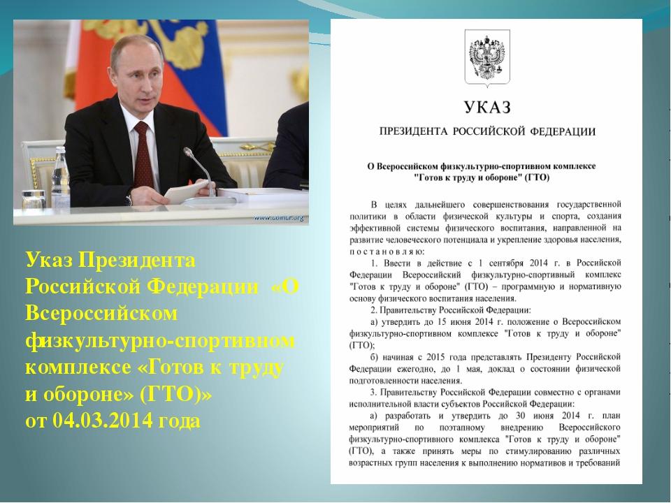 Указ Президента Российской Федерации «О Всероссийском физкультурно-спортивно...