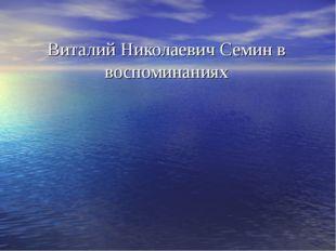 Виталий Николаевич Семин в воспоминаниях