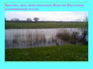 Красочно, ярко, живо описывает Виталий Николаевич ремонтненскую землю.