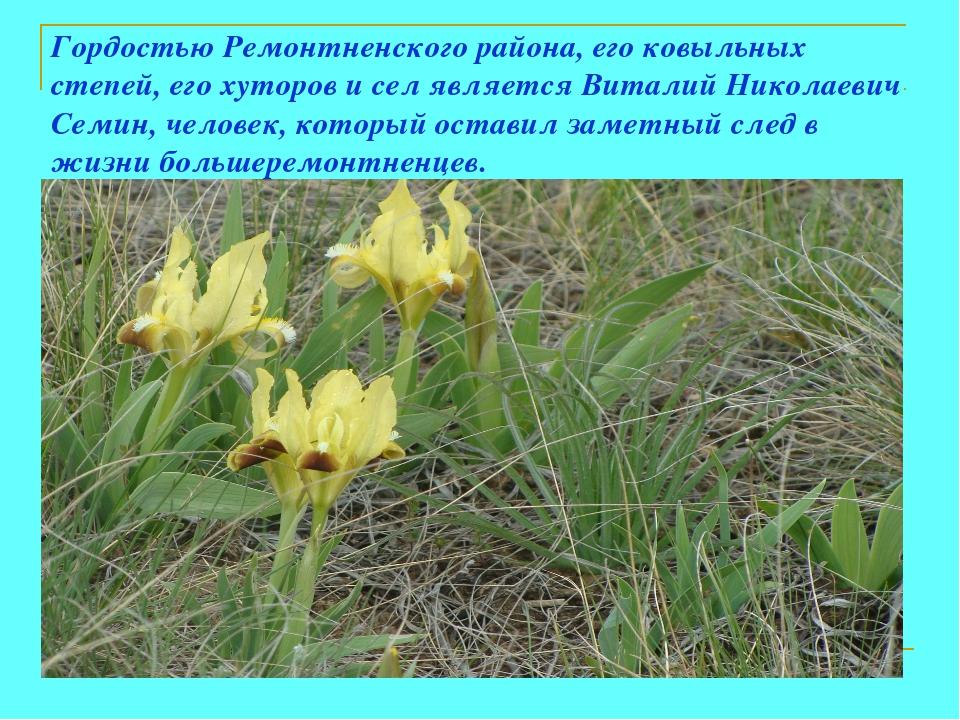 Гордостью Ремонтненского района, его ковыльных степей, его хуторов и сел явля...