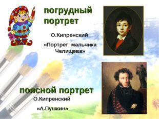 погрудный портрет поясной портрет О.Кипренский «А.Пушкин» О.Кипренский «Портр