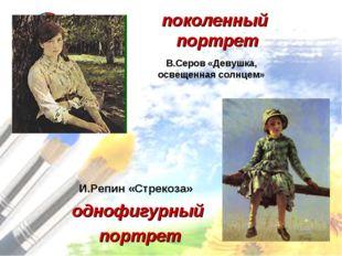 поколенный портрет однофигурный портрет В.Серов «Девушка, освещенная солнцем»