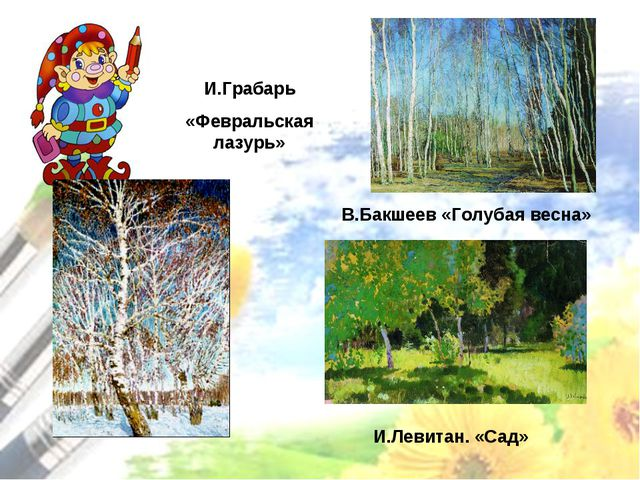 В.Бакшеев «Голубая весна» И.Левитан. «Сад» И.Грабарь «Февральская лазурь»