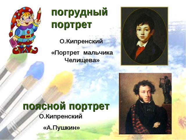 погрудный портрет поясной портрет О.Кипренский «А.Пушкин» О.Кипренский «Портр...