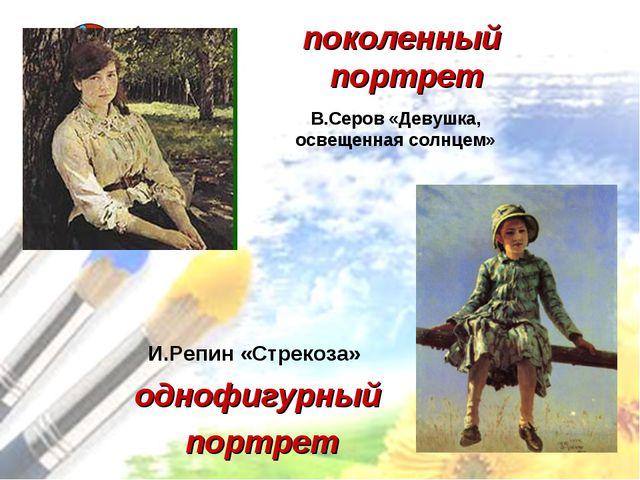 поколенный портрет однофигурный портрет В.Серов «Девушка, освещенная солнцем»...